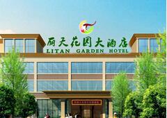 丽天花园国际酒店