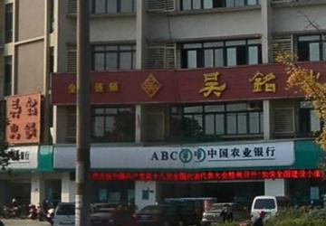 中国农业银行-金花农行