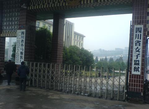 四川省成都市女子监狱