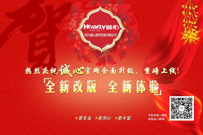 热烈祝贺:betway 西汉姆商贸官方网站及官方商城正式上线
