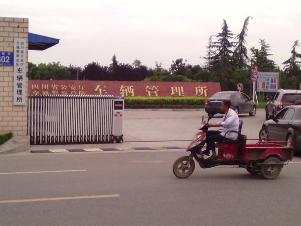 四川省公安厅交通警察总队